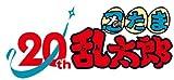 忍たま乱太郎 20th アニバーサリーアルバム オープニング&エンディング集