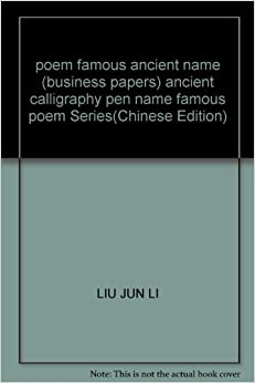 Poem Famous Ancient Name Business Papers Ancient