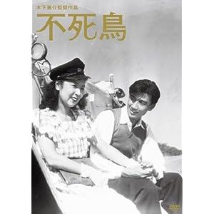 木下惠介生誕100年 「不死鳥」 [DVD]