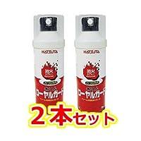 まとめ買い!!2本セット「初田製作所 450II エアゾール式簡易消火器ローヤルガードII 」