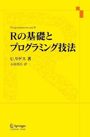 Rの基礎とプログラミング技法