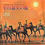 平山郁夫の旅―「仏教伝来」の道 シルクロード
