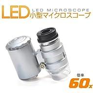 ★ LEDライト 紫外線ライト 搭載 小型 マイクロスコープ 60倍 ★ 顕微鏡 印刷物のチェックや宝石鑑定、学習用などに!