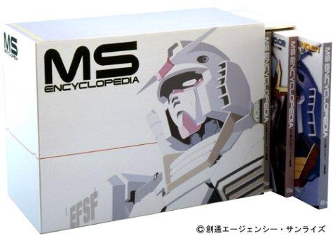 機動戦士ガンダム MS大図鑑 宇宙世紀ボックス (エンターテインメント・バイブルシリーズ)