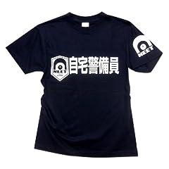 2ちゃんねる Tシャツ - 自宅警備員 NAVY LL