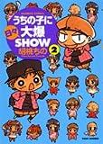 うちの子に日々大爆SHOW 2 (バンブー・コミックス)