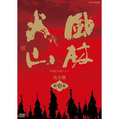 大河ドラマ 風林火山 完全版 第壱集 DVD-BOX 全7枚セット【NHKスクエア限定商品】