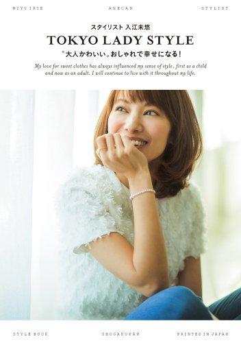 入江未悠 TOKYO LADY STYLE 大きい表紙画像