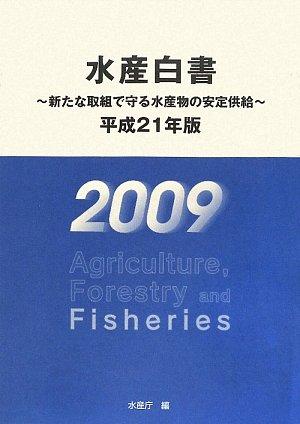 水産白書〈平成21年版〉新たな取組で守る水産物の安定供給