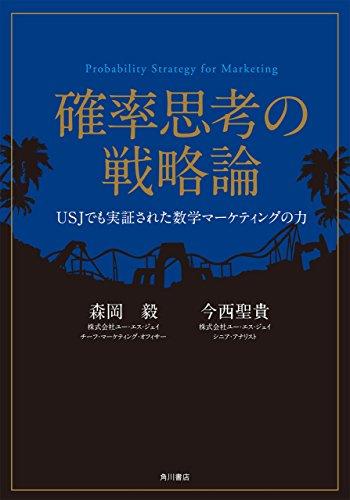 確率思考の戦略論 USJでも実証された数学マーケティングの力 (角川書店単行本)[Kindle版]