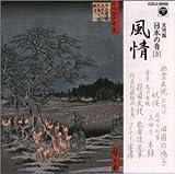 日本の音(3)