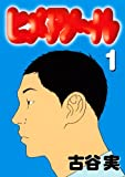 ヒメアノ~ル 1 (ヤングマガジンコミックス)