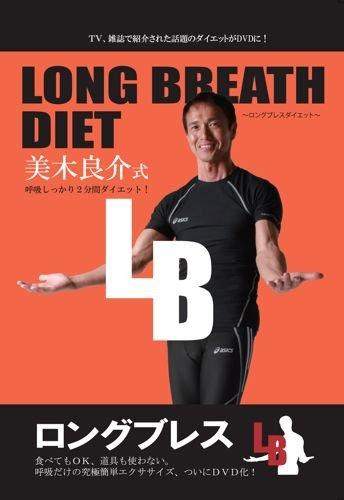 LONG BREATH DIET ~ロングブレスダイエット~ 美木良介式 呼吸しっかり2分間ダイエット! [DVD]
