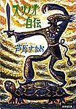 スサノオ自伝 (集英社文庫)