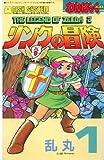 リンクの冒険 1 わんぱっくコミックス(ファミリーコンピュータディスクシステム)