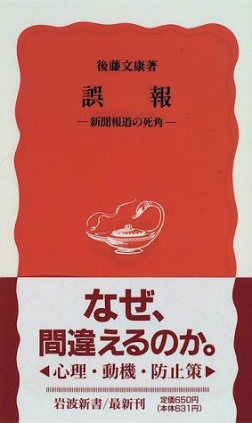 誤報—新聞報道の死角 (岩波新書)