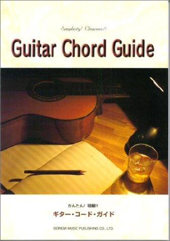 ギター・コード・ガイド