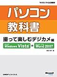 パソコン教科書 撮って楽しむ デジカメ編 (マイクロソフト公式解説書)
