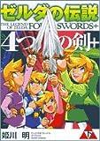 ゼルダの伝説4つの剣+ 下巻 てんとう虫コミックススペシャル