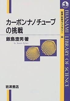 カーボンナノチューブの挑戦 (岩波科学ライブラリー)
