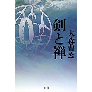 「五輪書」 宮本武蔵