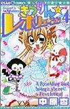 きらりん☆レボリューション (4) (ちゃおコミックス)