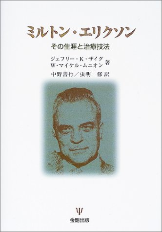 ミルトン・エリクソン―その生涯と治療技法