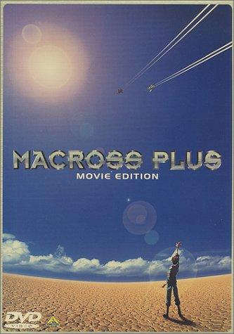 マクロスプラス MOVIE EDITION [DVD]