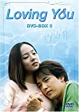 Loving You DVD-BOX II