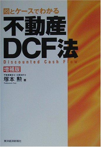 図とケースでわかる不動産DCF法