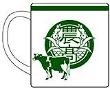銀の匙 蝦夷農牛乳マグカップ