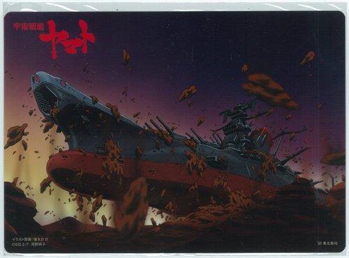 宇宙戦艦ヤマト 下敷き 全6種セット