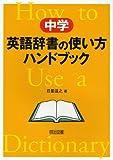 中学 英語辞書の使い方ハンドブック