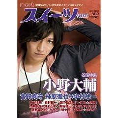 アニカンRスイーツ Vol.2―敏感な女性ファンのためのスイーツ(笑)マガジン (SAKURA・MOOK 14)