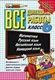 img - for Vse domashnie raboty za 6 klass book / textbook / text book