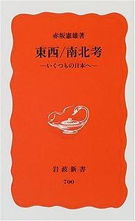 東西/南北考―いくつもの日本へ (岩波新書)