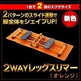 富士パックス 2WAYレッグスリマー FP-122 FP-122