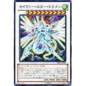遊戯王カード 【セイヴァー・スター・ドラゴン】 DE04-JP065-R ≪デュエリストエディション4 収録カード≫