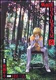 低俗霊DAYDREAM (9) (カドカワコミックスAエース)