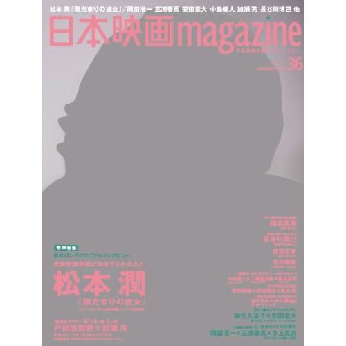 日本映画magazine vol.36 (OAK MOOK) (OAK MOOK 495)