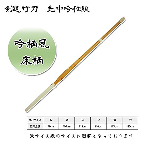 Kendo for finished products bamboo which during singing mechanism 39 men (HM)