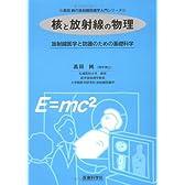 核と放射線の物理―放射線医学と防護のための基礎科学 (高田純の放射線防護学入門シリーズ)