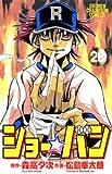 ショー☆バン (28) (少年チャンピオン・コミックス)