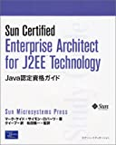 Sun Certified Enterprise Architect for J2EE Technology―Java認定資格ガイド