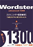 ��ɥ����� ���ɥ����󥹥�1300 - Wordster advanced 1300