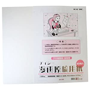 アイシー♪◎マンガ原稿用紙★☆B4厚135KG IM-35B