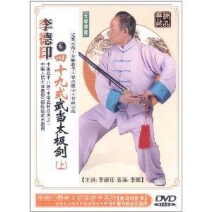李徳印四十九式武当太極剣(上下)((DVD-PAL2枚)(中国語盤)