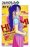 24のひとみ 2 (少年チャンピオン・コミックス)