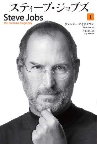 スティーブ・ジョブズの伝記「スティーブ・ジョブズ」Amazonで予約受付開始