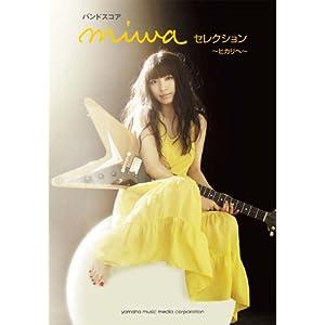 miwaの人気・ベストアルバムランキング|音楽ダ …